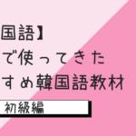【韓国語】今まで使ってきたおすすめ韓国語教材 初級編