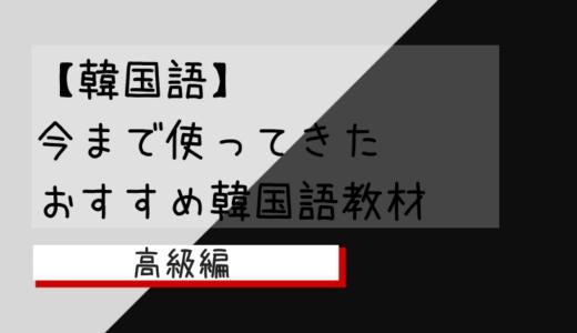 【韓国語】今まで使ってきたおすすめ韓国語教材 高級編