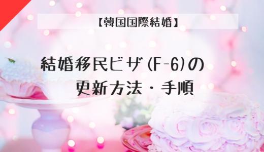 【韓国国際結婚】結婚移民ビザ(F-6)の更新方法・手順