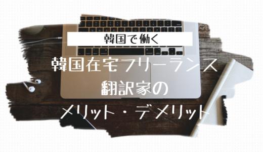 【韓国で働く】韓国在宅フリーランス翻訳家のメリット・デメリット