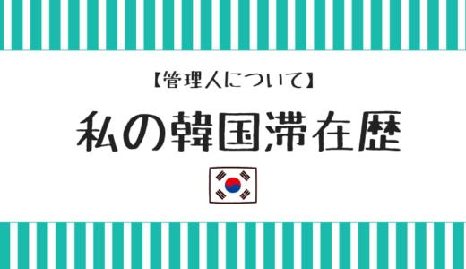 【管理人について】私の韓国滞在歴