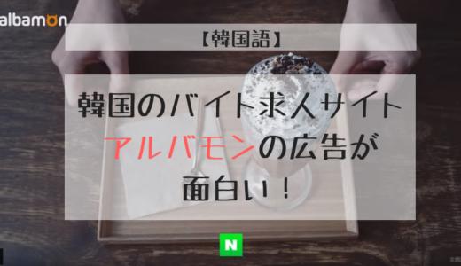 【韓国語】韓国のバイト求人サイト アルバモンの広告が面白い!