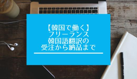【韓国で働く】フリーランス韓国語翻訳の受注から納品まで