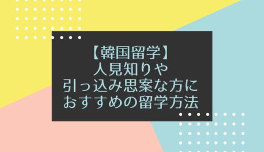 【韓国留学】人見知りや引っ込み思案な方におすすめの留学方法