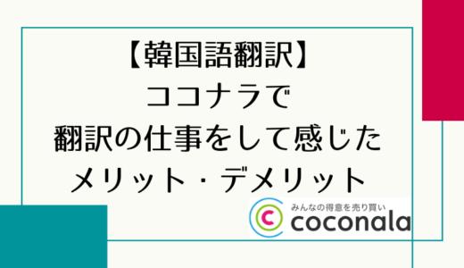 【韓国語翻訳】ココナラで翻訳の仕事をして感じたメリット・デメリット