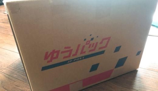 日本から荷物が届きました