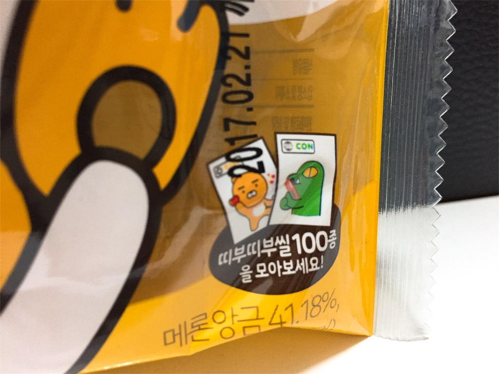 f:id:fujikorea:20170223134946j:image