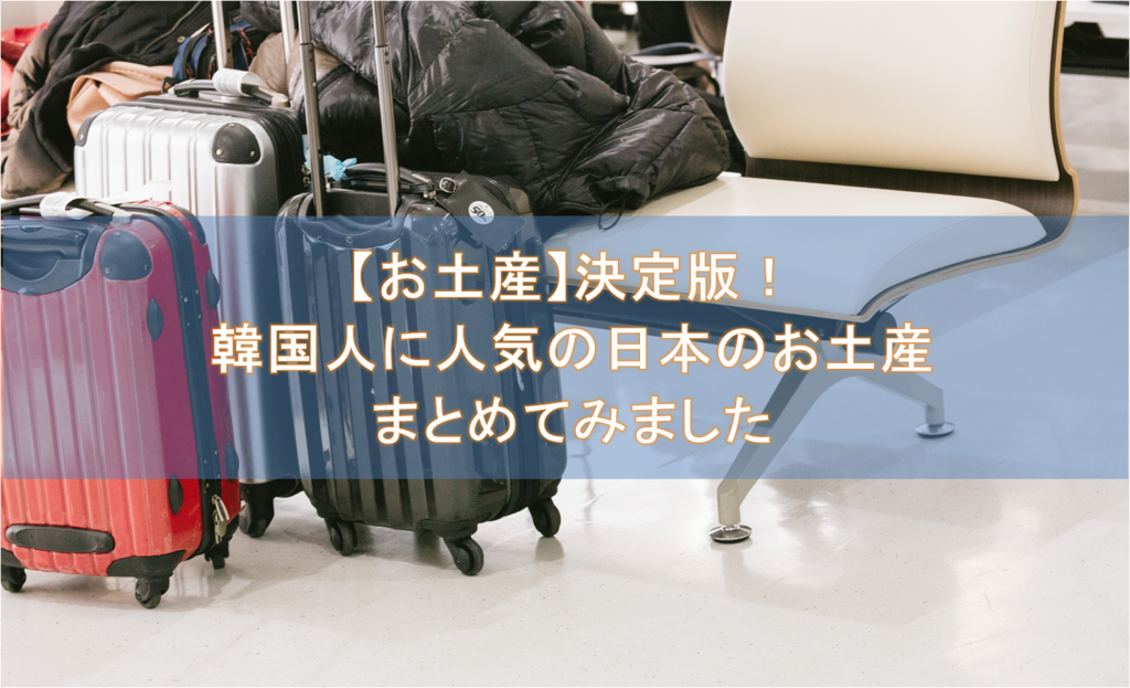 f:id:fujikorea:20170315125353p:plain