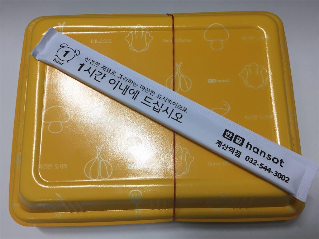 f:id:fujikorea:20170322212644j:image
