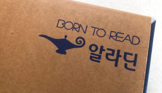 日本より安い!?韓国で日本の本を買う!