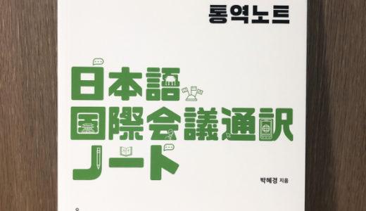 韓国語の翻訳・通訳に役立つ本を購入しました!