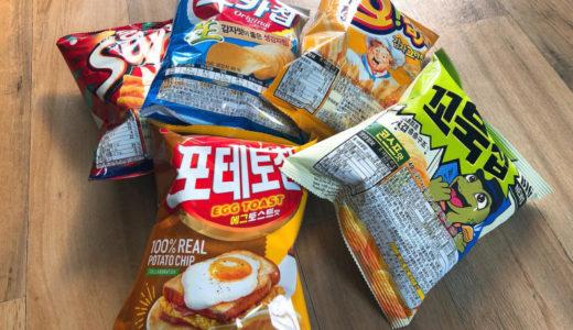 エッグトースト味のポテチと人気韓国チップス4点!