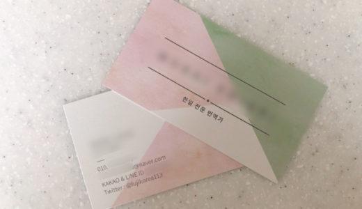 新しいフリーランス韓国語翻訳者の名刺が完成しました!