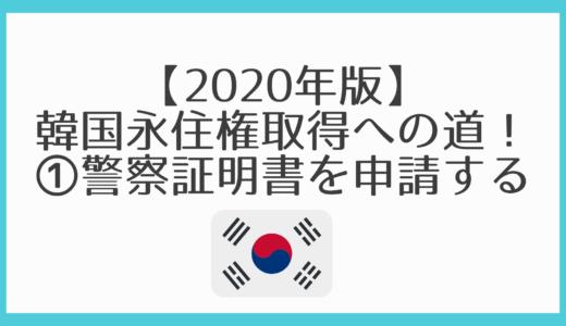 【2020年版】 韓国永住権取得への道!①警察証明書を申請する