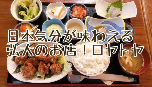 【ソウル/ホンデ(弘大)】日本気分が味わえる弘大のお店!ロヤトヤ