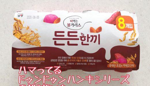ハマってる韓国ヨーグルトシリーズ!五穀&紫いも