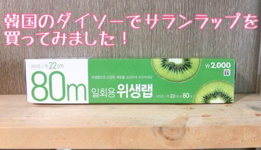 韓国のダイソーでサランラップを買ってみました!