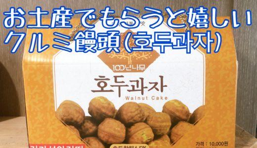 お土産でもらうと嬉しいクルミ饅頭/ホドゥクァジャ(호두과자)