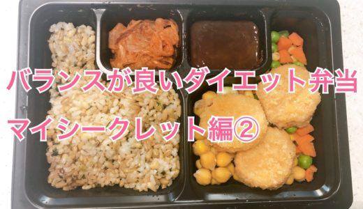 バランスが良いダイエット弁当<マイシークレット(마이비밀)編②>