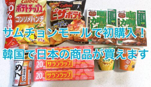 サムチョンモール(삼촌몰)で初購入!韓国で日本の商品が買えます