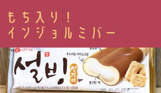 もち入りでおいしい韓国アイス!ソルビン・インジョルミバー(설빙 인절미바)