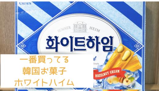 【韓国お菓子】マートに行くたびに購入!ホワイトハイム