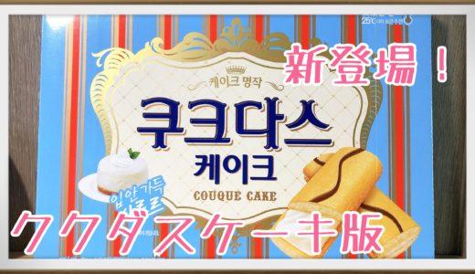 【韓国お菓子】あの人気お菓子の新商品!ククダスのケーキを食べてみました