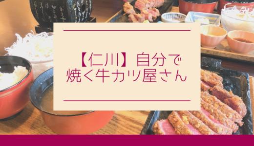 【仁川】自分で焼く牛カツ屋さん「神戸牛カツ(고베규카츠)」