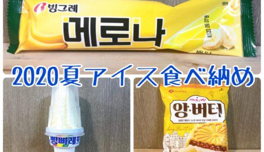 【韓国アイス】2020夏アイス食べ納め!メロナ/ファンファーレ/あんバター