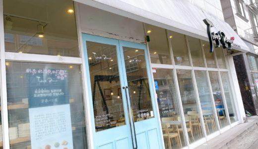 【仁川/チョンラ(青羅)】韓国で貴重な焼きそばパン&メロンパンが食べられる!東京パン屋(도쿄팡야)